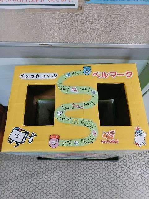 s-ベルマークBox2.jpg