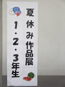 20170908-1.JPG