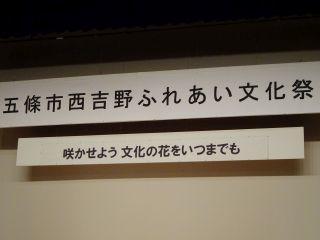 ふれあい文化祭①-1.jpg