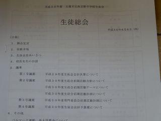生徒総会冊子1.jpg
