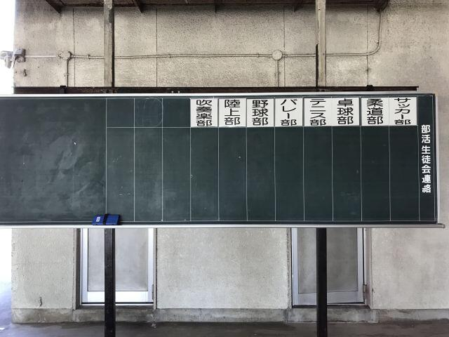 部活動掲示板.jpg