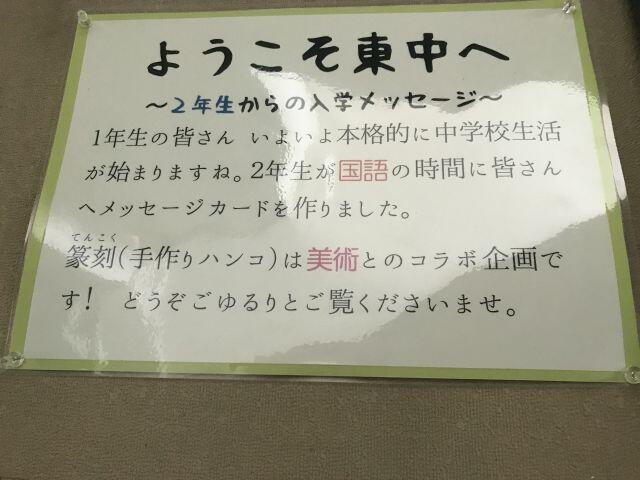 2年生メッセージ1.jpg